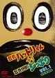 忍者ハットリくん+忍者怪獣ジッポウ VOL.1
