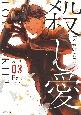 殺し愛 (3)