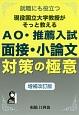 現役国立大学教授がそっと教える AO・推薦入試 面接・小論文対策の極意<増補改訂版>