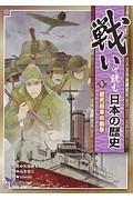 戦いで読む日本の歴史