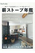 チルチンびと 薪ストーブ読本 2017