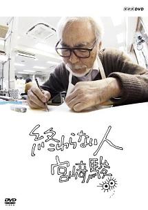 終わらない人 宮崎駿