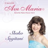 Caccini Ave Maria/珠玉のピアノ名曲選 Vol.4カッチーニのアヴェ・マリア