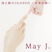 母と娘の10,000日 ~未来の扉~