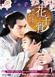 花千骨(はなせんこつ)~舞い散る運命、永遠の誓い~ DVD-BOX1