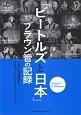 「ビートルズと日本」ブラウン管の記録 出演から関連番組まで、日本のテレビが伝えたビートル