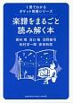 楽譜をまるごと読み解く本 1冊でわかるポケット教養シリーズ