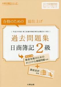 日商簿記 2級 過去問題集 大原の簿記シリーズ 2017
