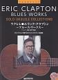 ウクレレ/エリック・クラプトン~ブルース・ワークス~ 模範演奏CD付 ソロウクレレで奏でるエリッククラプトン名曲集