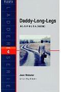 『あしながおじさん<改訂版> ラダーシリーズ』ジーン・ウェブスター