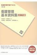 看護管理基本資料集 2017 看護管理学習テキスト<第2版>別巻