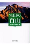 富山の百山<改訂版>