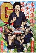 『木村魚拓のパチスロ漫画G』木村魚拓