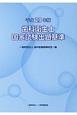 歯科衛生士国家試験出題基準 平成29年