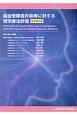 脳血管障害片麻痺に対する理学療法評価