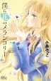 僕に花のメランコリー (5)