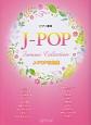 J-POP名曲集