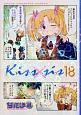 Kiss×sis (18)