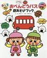 0・1・2歳児のための おべんとうバス劇あそびブック