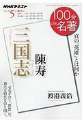 100分de名著 2017.5 陳寿『三国志』 真の「英雄」とは何か