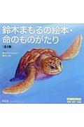 鈴木まもるの絵本・命のものがたり 全2巻