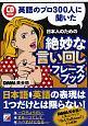 CDBOOK 英語のプロ300人に聞いた 日本人のための 絶妙な言い回しフレーズブック