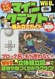 やってみよう!マインクラフト(Minecraft)組み立てガイド<Wii U版>