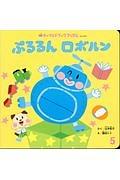 ぷるるんロボルン チャイルドブックアップル434