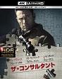 ザ・コンサルタント <4K ULTRA HD&2Dブルーレイセット> (デジタルコピー付)