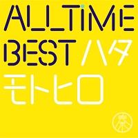 ALL TIME BEST ハタモトヒロ(はじめまして盤)[初回限定版]