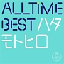 ALL TIME BEST ハタモトヒロ(通常盤)
