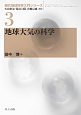 地球大気の科学 現代地球科学入門シリーズ3