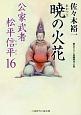 暁の火花 公家武者松平信平16