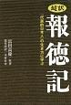 超訳・報徳記 「代表的日本人」の生き方に学ぶ