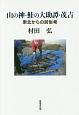 山の神・鮭の大助譚・茂吉 東北からの民俗考
