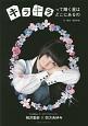 相沢梨紗×四方あゆみ キラキラって輝く星はどこにあるの でんぱ組.incアートブックコレクション4