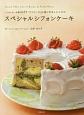 スペシャルシフォンケーキ シフォンケーキ専門店『ラ・ファミーユ』の体にやさし
