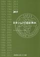 日本ソムリエ協会教本 2017