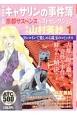 令嬢探偵キャサリンの事件簿&京都サスペンスベストセレクション (1)