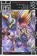 変身忍者嵐X-カイ- (1)