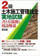 2級土木施工管理技士実地試験 書き方添削と用語解説<第四版>