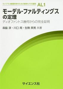 モーデル・ファルティングスの定理 ライブラリ数理科学のための数学とその展開