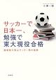 サッカーで日本一、勉強で東大現役合格 國學院久我山サッカー部の挑戦