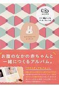 『こうへむ マタニティアルバム ウサギ』ミランダ・カー