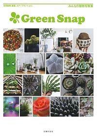 『Green Snap みんなの植物写真集』いわせあさこ
