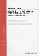 歯科技工管理学 最新歯科技工士教本