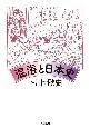 混浴と日本史