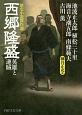 歴史小説傑作選 西郷隆盛 英雄と逆賊