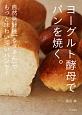 ヨーグルト酵母でパンを焼く。 自然発酵種「るヴぁん」でもっと味わい深いパンを!