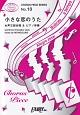 小さな恋のうた by MONGOL800 女声三部合唱&ピアノ伴奏譜